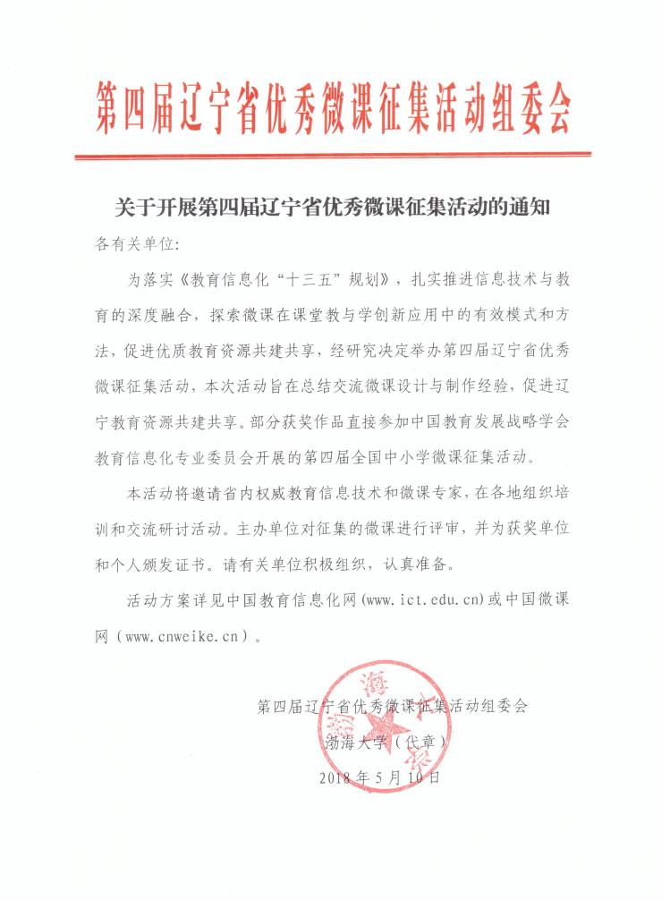 辽宁省微课大赛文件